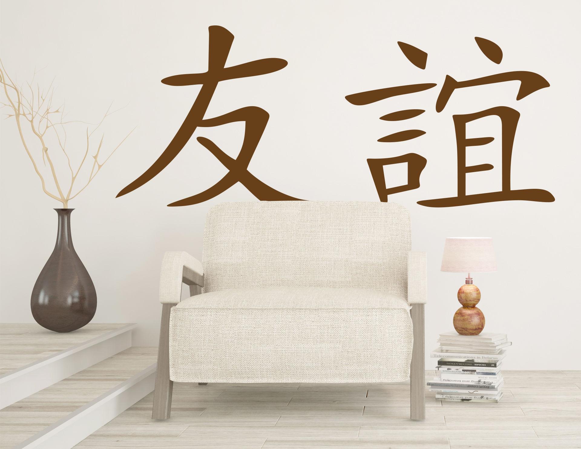Wandtattoo China-Friendship