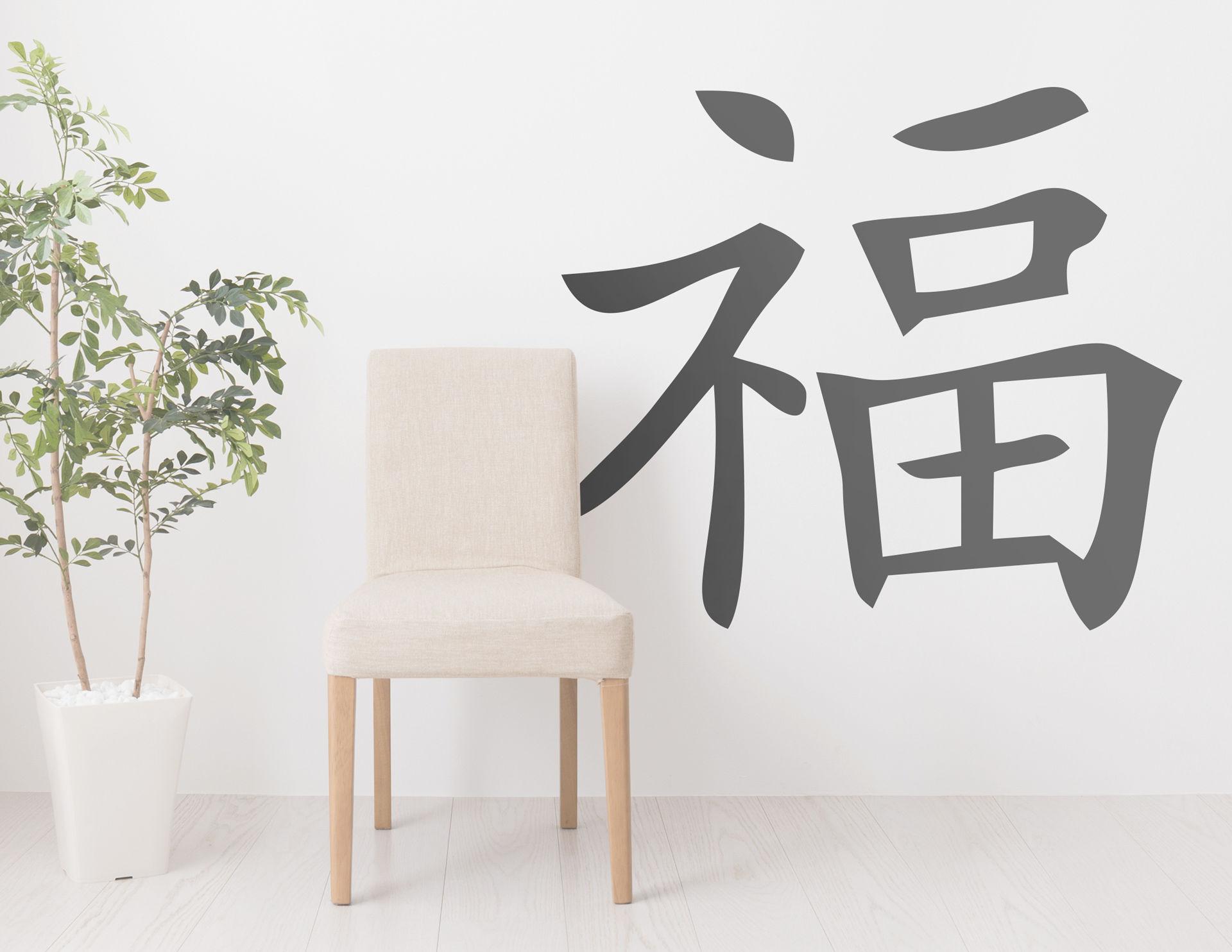Wandtattoo China-Happiness