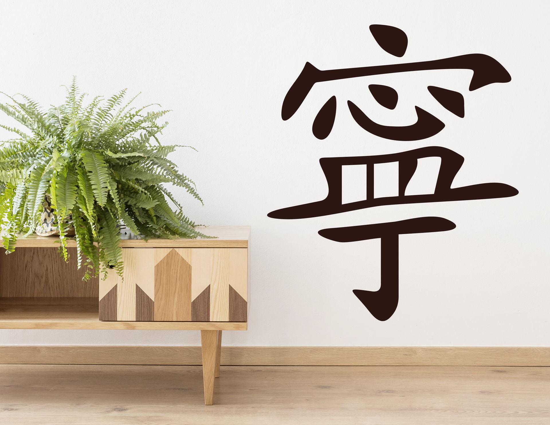 Wandtattoo China-Peace