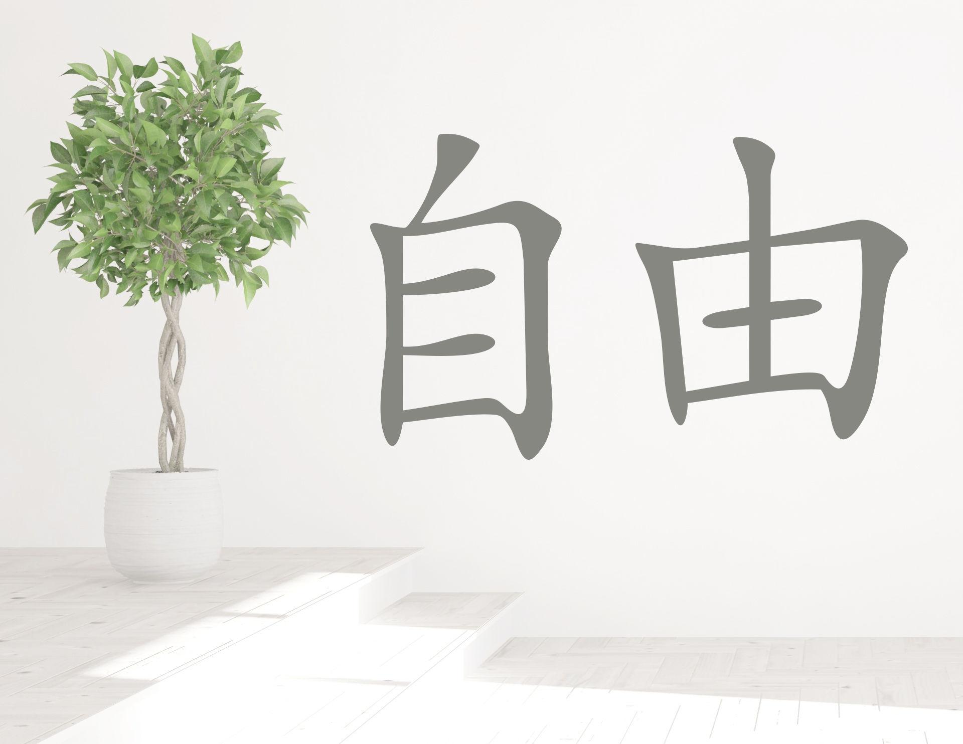 Wandtattoo China-Freedom