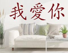 Wandtattoo China-I love you