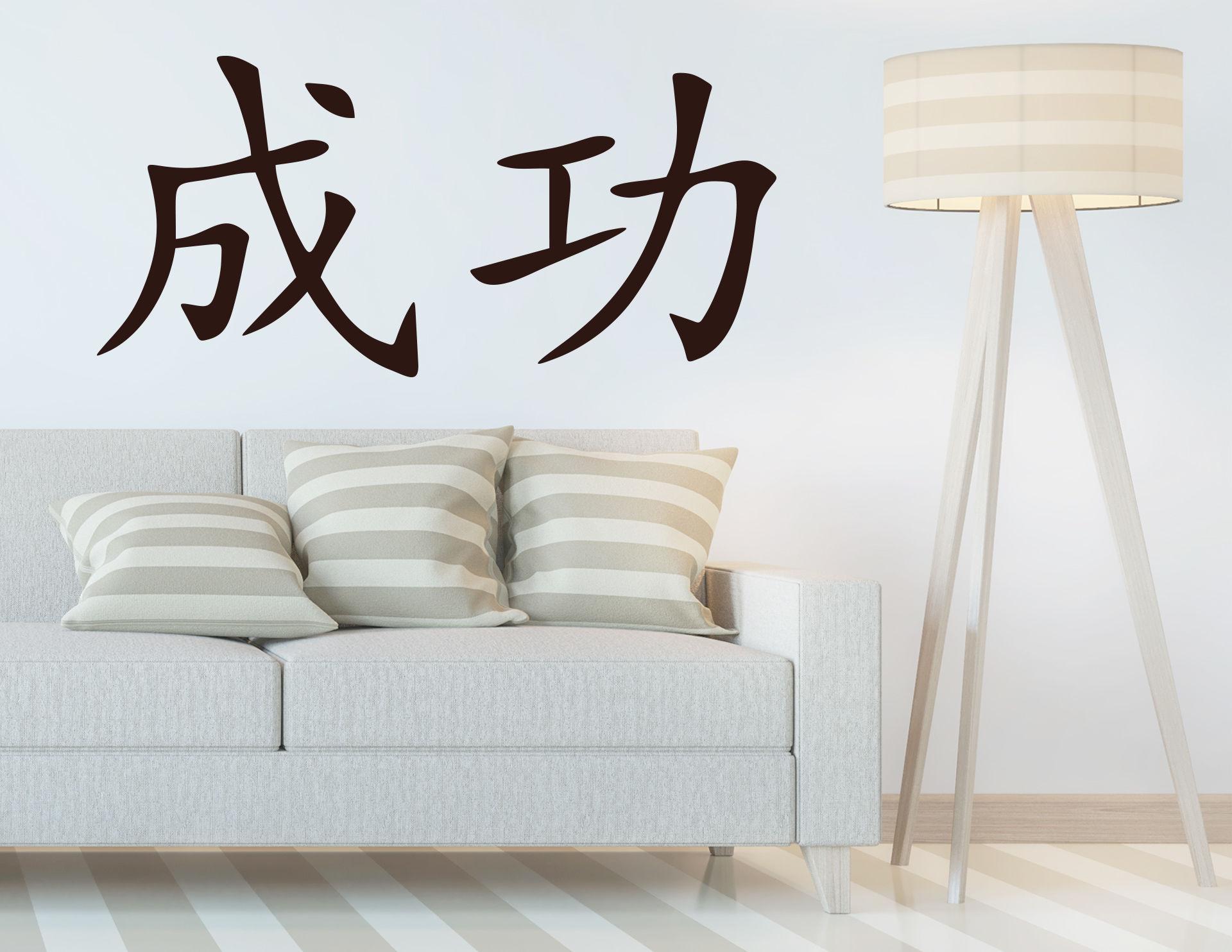 Wandtattoo China-Success