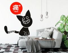 Wandtattoo Pang Cat